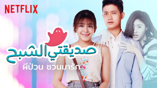 Oh My Ghost | Netflix Official Site