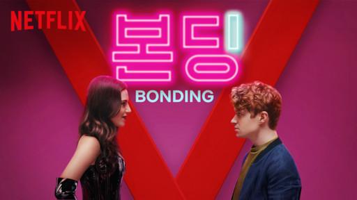 BONDING | Netflix Official Site