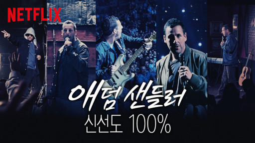 ADAM SANDLER 100% FRESH | Netflix Official Site
