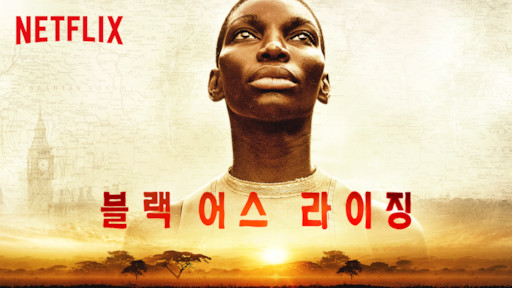 Black Earth Rising Netflix Official Site