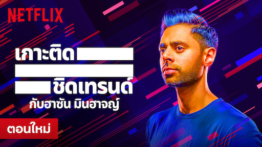 Patriot Act with Hasan Minhaj | Netflix Official Site