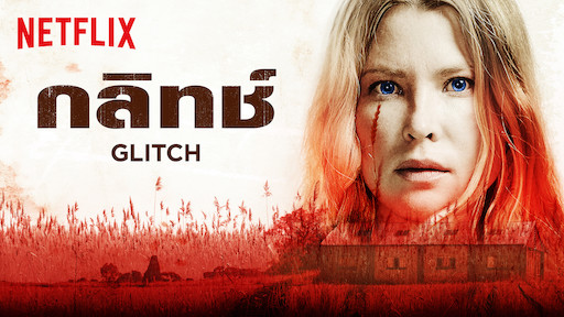 Glitch | Netflix Official Site
